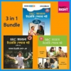 "Charity Right: "" 3 Pieces Of BBC Janala Books Bundle"" For Zakat Campaign"