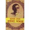 Subodh Ghosh Rachana Samagro 9