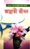 Jannati Jibon